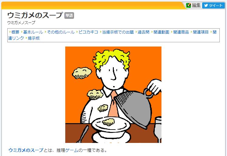 の スープ 本家 ウミガメ